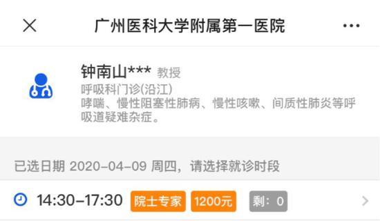 钟南山院士仍在出诊挂号费1200 网友表示:值!图片