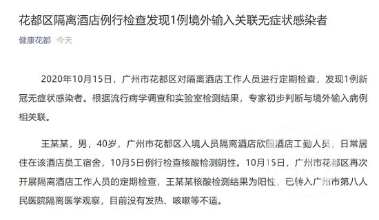 """▲10月16日,""""康健花都""""公布关于新冠无症状感染者信息。图片泉源/微信截图"""
