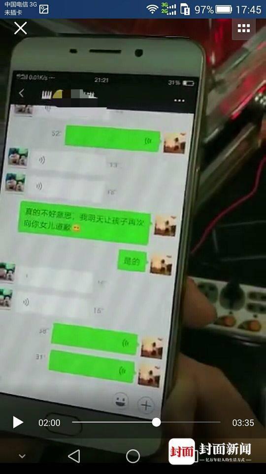 死者家属展示双方父母的聊天记录