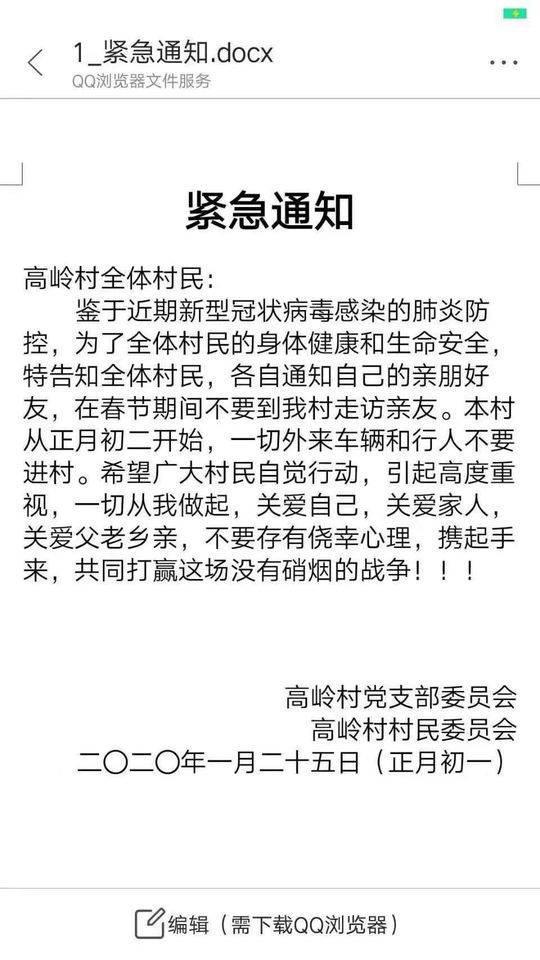 河南洛阳农村的倡议书