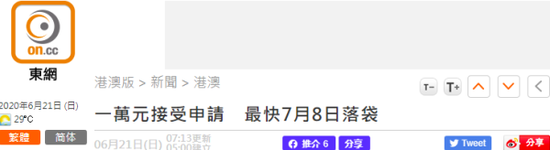 18岁以上香港永久居民每人发1万港元 今起接受申请图片