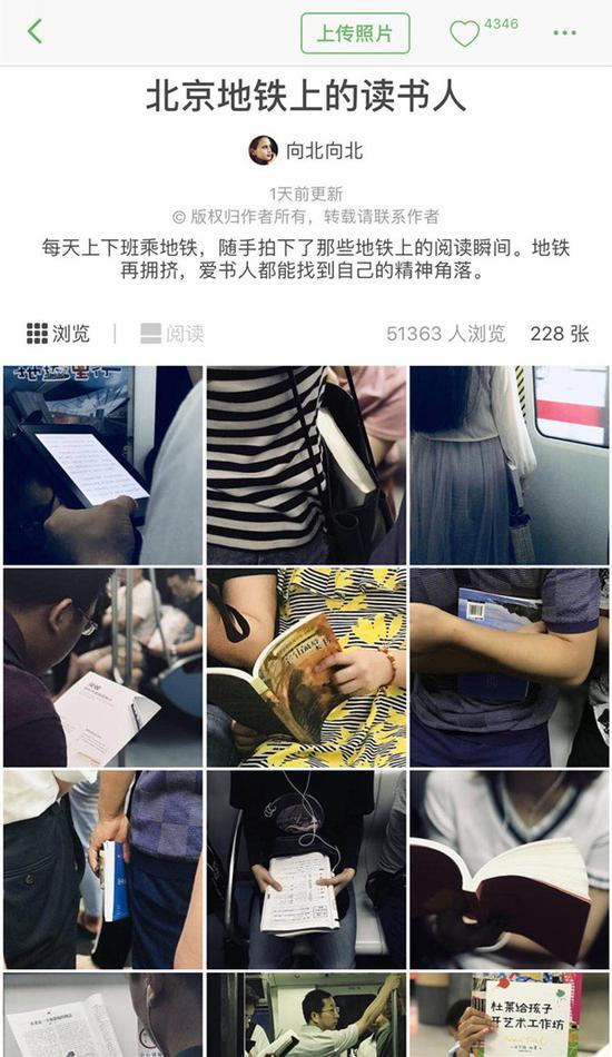 """豆瓣相册""""北京地铁上的读书人"""",目前有五万多浏览。截屏图"""