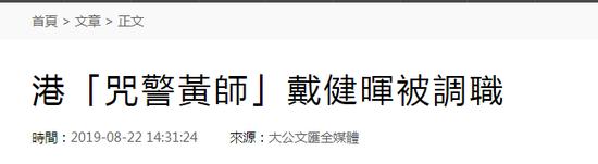 诅咒警察子女活不过7岁 香港教师被调职未被解雇