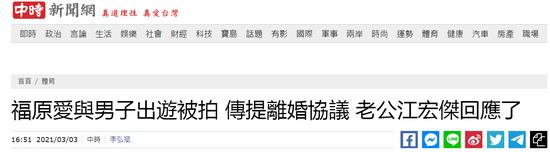 """台媒日媒热炒""""福原爱与他人出游或已离婚"""",老公江宏杰否认:没有"""