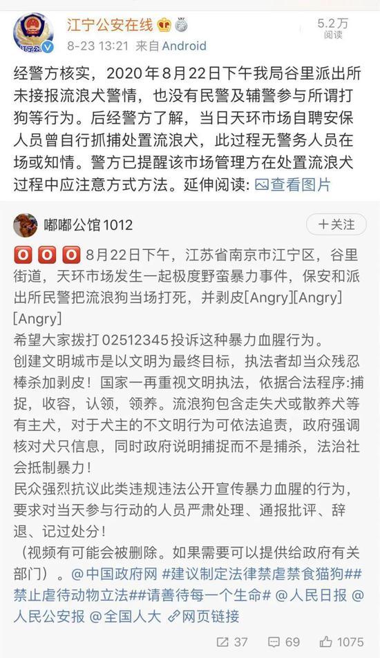 """""""保安和民警将流浪狗打死剥皮""""?警方回应了"""