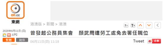 """""""吃政府反政府""""的香港公务员颜武周,降职!图片"""