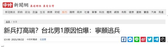 """怕死掉!台湾年轻人宁愿当逃兵被关 也不打""""高端""""疫苗"""