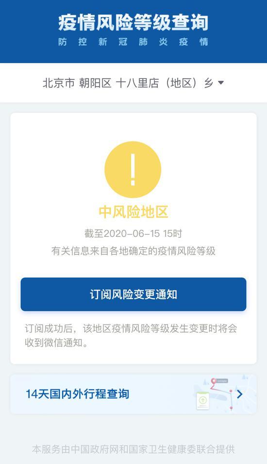 北京朝阳区十八里店、石景山区八宝山街道升级疫情中风险地区图片