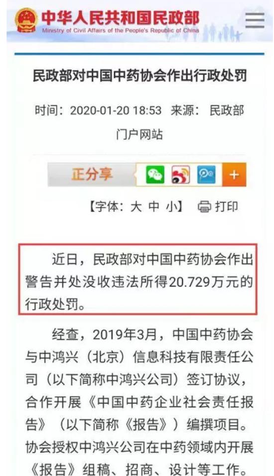 表彰鸿茅的中国中药协会被降级 4A降为2A 被收回牌匾