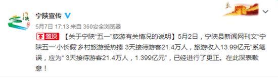 微博@宁陕宣传截图