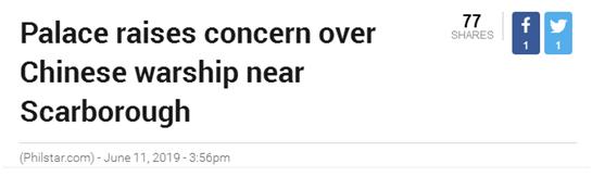 菲海警称在黄岩岛附近发现中国军舰 总统府表关切