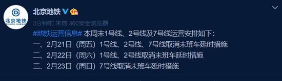 北京地铁1、2、7号线今天取消末班车延时措施图片