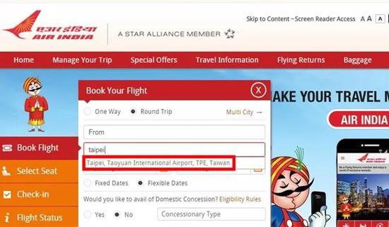 这是印度航空公司官网截图,仍未改。
