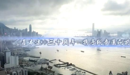 港府推基本法颁布30周年影片 林郑月娥:希望港人珍惜爱护