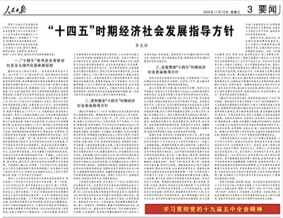 两位中央政治局常委在党报发文,四个细节值得关注图片