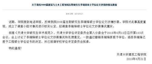 天津大学建筑工程学院官方网站截图。