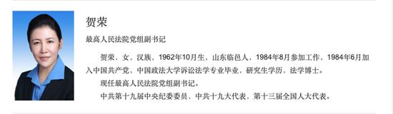 彩票代理:将贺荣已返京重回最高法任彩票代理图片
