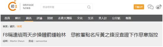 """黄之锋宣称正被扣押的""""港独""""分子受体罚,惩教署否认后再点名批评:""""恶意指控""""!图片"""