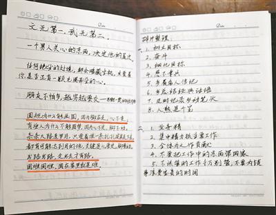 图③:邱黄成的笔记本记下了他对工作和人生的众多感悟。