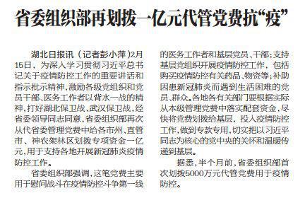 """此前,省委组织部划拨代管党费抗""""疫"""",图为湖北日报2月16日的报道。"""