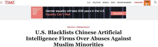 侠客岛:关键时刻 美国制裁中国公司的说辞与用意