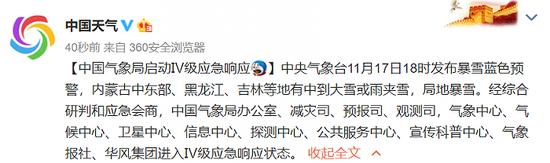 多地有中到大雪或雨夹雪 中国气象局启动Ⅳ级应急响应图片