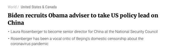 拜登应对中国的第2位高官亮相图片
