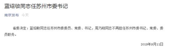 """南京来的苏州新主官曾向群众喊""""有事直接找我"""""""