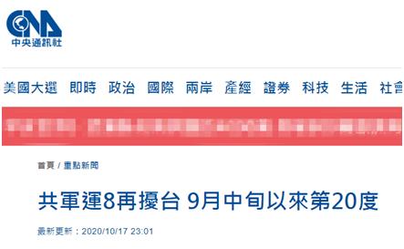 台防务部门称解放军军机昨天又来了 台媒:系9月中旬以来第20次图片