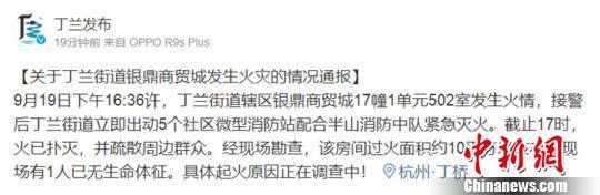 浙江杭州一家商贸城发生火灾 造成1人死亡
