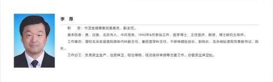 院院赢咖3平台长李昂任北京,赢咖3平台图片