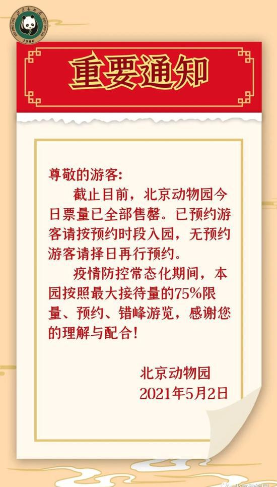 北京动物园今日门票已售罄