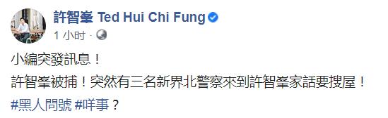 许智峰脸书截图
