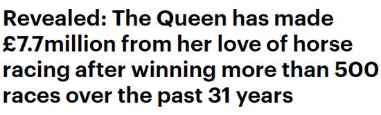 Viadailymail.co.uk;過去31年裏,英國女王的愛馬們在500多場比賽中爲女王贏得了770萬英鎊的回報