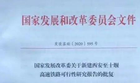 「摩天注册」发改委正式批复摩天注册湖北这条高图片