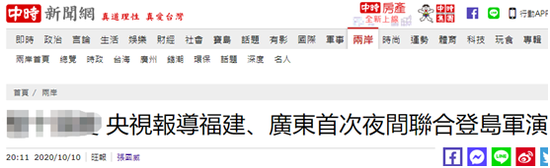 台湾中时消息网报道截图