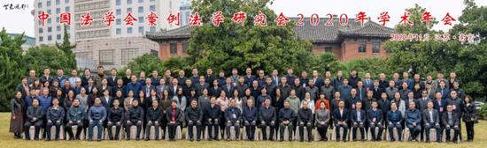 中国法学会案例法学研究会2020年年会成功召开图片