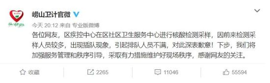 """检测核酸时插队叫嚣""""中国人出去""""的外籍人员向公众致歉"""