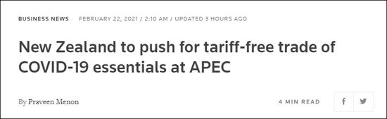 新西兰向APEC成员国提议:对抗疫必需品免关税