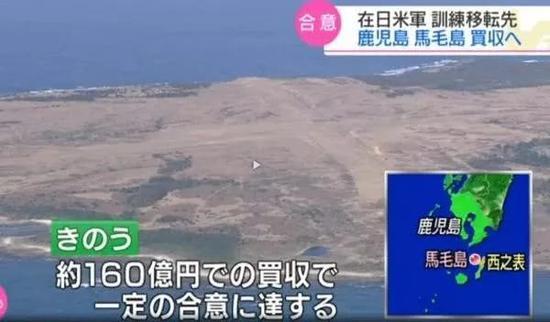 日本NHK电视台航拍马毛岛的画面