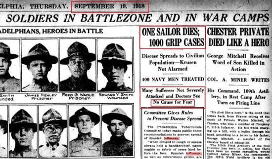 费城1918年9月19日的媒体报道仍在呼吁无需市民担忧疫情。