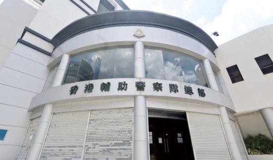 九龙湾辅警总部。图源:香港文汇报