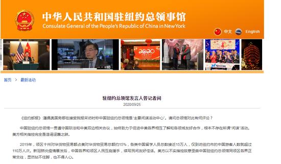 """被蓬佩奥污蔑是""""间谍活动中心"""" 中国驻纽约总领馆回应图片"""