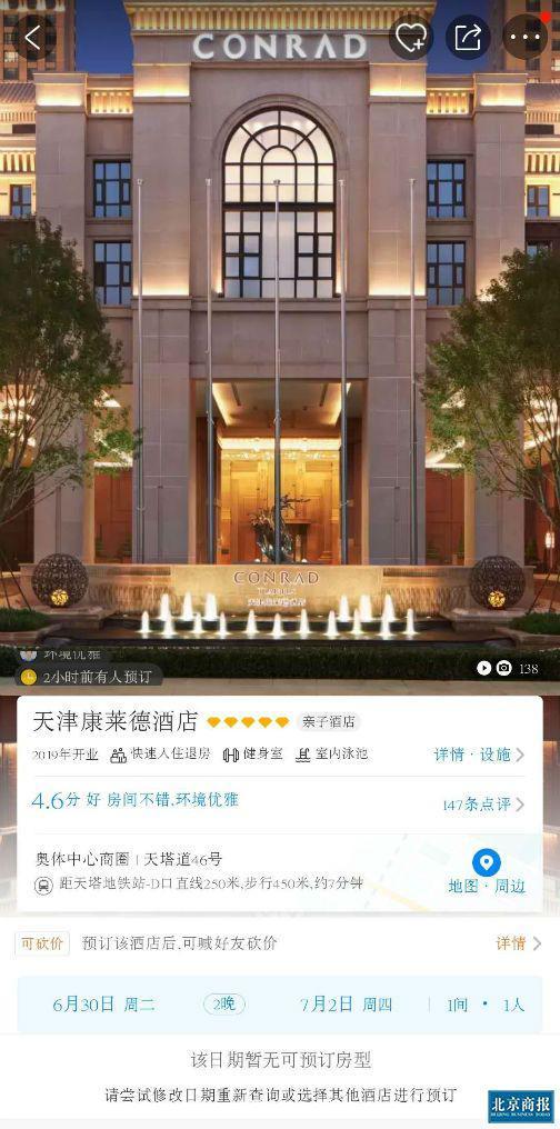 天津康莱德酒店暂停营业图片