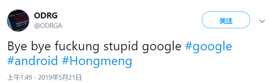 """▲""""去它X的沙雕谷歌!#鴻蒙 """""""