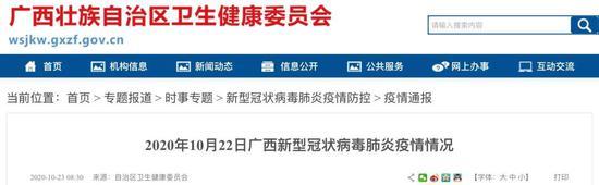 10月22日广西新增1名协查外省无症状感染者的密切接触者图片