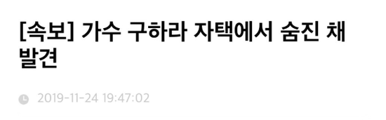 <b>韩歌手具荷拉被发现家中身亡 距崔雪莉死亡40多天|歌手</b>