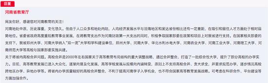 河南大学等3所高校合并?省教育厅回应!