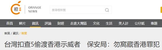 台湾扣查5名偷渡到台的乱港分子,香港保安局:勿窝藏香港罪犯图片