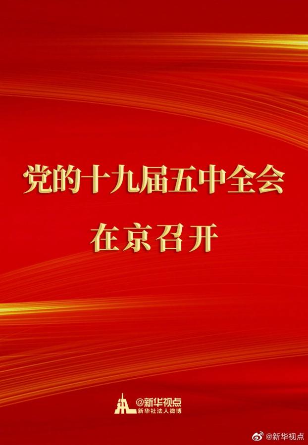 中国共产党第十九届中央委员会第五次全体会议在京召开图片